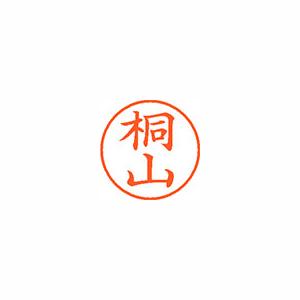 ★まとめ買い★シヤチハタ ネーム9 既製 0929 桐山 XL-9 0929 キリヤマ ×10個【返品・交換・キャンセル不可】【イージャパンモール】