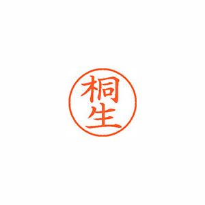 ★まとめ買い★シヤチハタ ネーム9 既製 0928 桐生 XL-9 0928 キリユウ ×10個【返品・交換・キャンセル不可】【イージャパンモール】