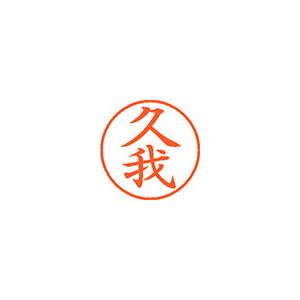 ★まとめ買い★シヤチハタ ネーム9 既製 0935 久我 XL-9 0935 クガ ×10個【返品・交換・キャンセル不可】【イージャパンモール】