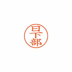 ★まとめ買い★シヤチハタ ネーム9 既製 0948 日下部 XL-9 0948 クサカベ ×10個【返品・交換・キャンセル不可】【イージャパンモール】