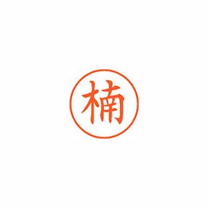 ★まとめ買い★シヤチハタ ネーム9 既製 0954 楠 XL-9 0954 クスノキ ×10個【返品・交換・キャンセル不可】【イージャパンモール】