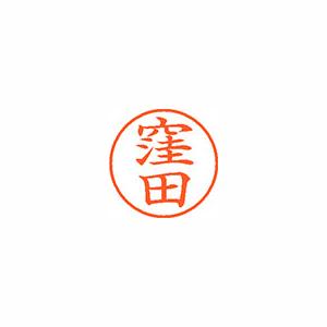 ★まとめ買い★シヤチハタ ネーム9 既製 0966 窪田 XL-9 0966 クボタ ×10個【返品・交換・キャンセル不可】【イージャパンモール】