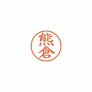 ★まとめ買い★シヤチハタ ネーム9 既製 0972 熊倉 XL-9 0972 クマクラ ×10個【返品・交換・キャンセル不可】【イージャパンモール】