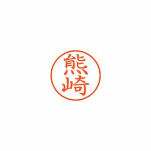 ★まとめ買い★シヤチハタ ネーム9 既製 0974 熊崎 XL-9 0974 クマザキ ×10個【返品・交換・キャンセル不可】【イージャパンモール】