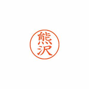 ★まとめ買い★シヤチハタ ネーム9 既製 0975 熊沢 XL-9 0975 クマザワ ×10個【返品・交換・キャンセル不可】【イージャパンモール】