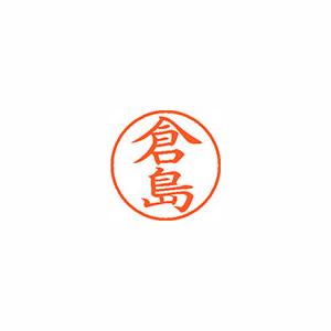 ★まとめ買い★シヤチハタ ネーム9 既製 0983 倉島 XL-9 0983 クラシマ ×10個【返品・交換・キャンセル不可】【イージャパンモール】