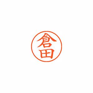 ★まとめ買い★シヤチハタ ネーム9 既製 0984 倉田 XL-9 0984 クラタ ×10個【返品・交換・キャンセル不可】【イージャパンモール】