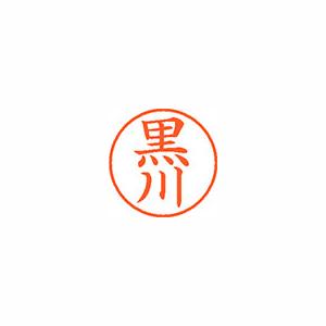 【キャッシュレス5%還元】★まとめ買い★シヤチハタ ネーム9 既製 1000 黒川 XL-9 1000 クロカワ ×10個【返品・交換・キャンセル不可】【イージャパンモール】