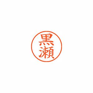 ★まとめ買い★シヤチハタ ネーム9 既製 1003 黒瀬 XL-9 1003 クロセ ×10個【返品・交換・キャンセル不可】【イージャパンモール】