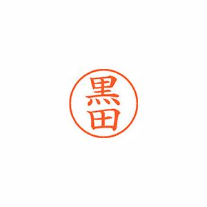 ★まとめ買い★シヤチハタ ネーム9 既製 1004 黒田 XL-9 1004 クロダ ×10個【返品・交換・キャンセル不可】【イージャパンモール】
