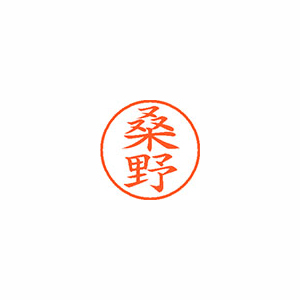 ★まとめ買い★シヤチハタ ネーム9 既製 1013 桑野 XL-9 1013 クワノ ×10個【返品・交換・キャンセル不可】【イージャパンモール】