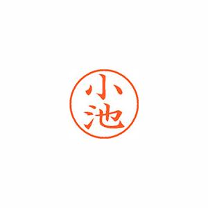 ★まとめ買い★シヤチハタ ネーム9 既製 1034 小池 XL-9 1034 コイケ ×10個【返品・交換・キャンセル不可】【イージャパンモール】