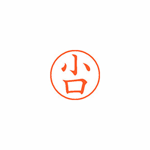 【キャッシュレス5%還元】★まとめ買い★シヤチハタ ネーム9 既製 1041 小口 XL-9 1041 コグチ ×10個【返品・交換・キャンセル不可】【イージャパンモール】