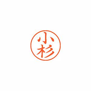 ★まとめ買い★シヤチハタ ネーム9 既製 1050 小杉 XL-9 1050 コスギ ×10個【返品・交換・キャンセル不可】【イージャパンモール】