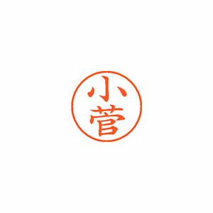 ★まとめ買い★シヤチハタ ネーム9 既製 1051 小菅 XL-9 1051 コスゲ ×10個【返品・交換・キャンセル不可】【イージャパンモール】