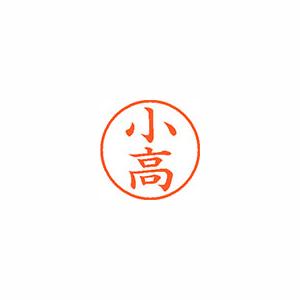 ★まとめ買い★シヤチハタ ネーム9 既製 1053 小高 XL-9 1053 コダカ ×10個【返品・交換・キャンセル不可】【イージャパンモール】