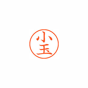 ★まとめ買い★シヤチハタ ネーム9 既製 1057 小玉 XL-9 1057 コダマ ×10個【返品・交換・キャンセル不可】【イージャパンモール】