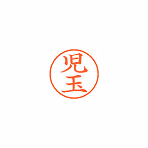 ★まとめ買い★シヤチハタ ネーム9 既製 1123 児玉 XL-9 1123 コダマ ×10個【返品・交換・キャンセル不可】【イージャパンモール】