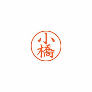 ★まとめ買い★シヤチハタ ネーム9 既製 1061 小橋 XL-9 1061 コハシ ×10個【返品・交換・キャンセル不可】【イージャパンモール】