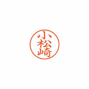 ★まとめ買い★シヤチハタ ネーム9 既製 1090 小松崎 XL-9 1090 コマツザキ ×10個【返品・交換・キャンセル不可】【イージャパンモール】