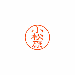 ★まとめ買い★シヤチハタ ネーム9 既製 1091 小松原 XL-9 1091 コマツバラ ×10個【返品・交換・キャンセル不可】【イージャパンモール】