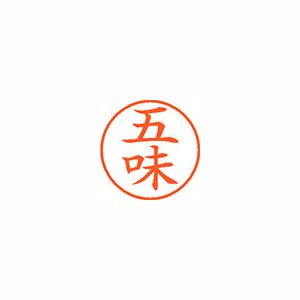 ★まとめ買い★シヤチハタ ネーム9 既製 1096 五味 XL-9 1096 ゴミ ×10個【返品・交換・キャンセル不可】【イージャパンモール】