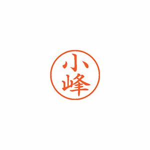 【キャッシュレス5%還元】★まとめ買い★シヤチハタ ネーム9 既製 1073 小峰 XL-9 1073 コミネ ×10個【返品・交換・キャンセル不可】【イージャパンモール】