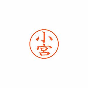 【キャッシュレス5%還元】★まとめ買い★シヤチハタ ネーム9 既製 1074 小宮 XL-9 1074 コミヤ ×10個【返品・交換・キャンセル不可】【イージャパンモール】