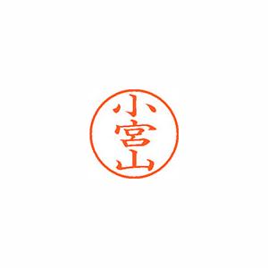 【キャッシュレス5%還元】★まとめ買い★シヤチハタ ネーム9 既製 1093 小宮山 XL-9 1093 コミヤマ ×10個【返品・交換・キャンセル不可】【イージャパンモール】