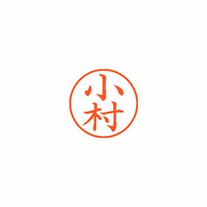 ★まとめ買い★シヤチハタ ネーム9 既製 1075 小村 XL-9 1075 コムラ ×10個【返品・交換・キャンセル不可】【イージャパンモール】
