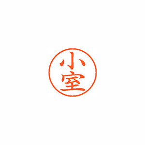 ★まとめ買い★シヤチハタ ネーム9 既製 1076 小室 XL-9 1076 コムロ ×10個【返品・交換・キャンセル不可】【イージャパンモール】