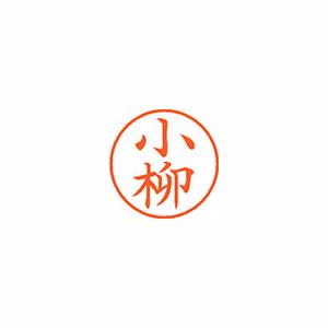 ★まとめ買い★シヤチハタ ネーム9 既製 1079 小柳 XL-9 1079 コヤナギ ×10個【返品・交換・キャンセル不可】【イージャパンモール】