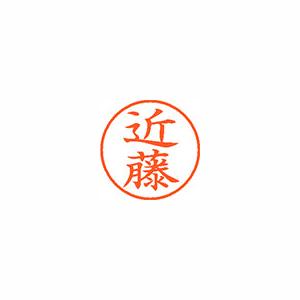 ★まとめ買い★シヤチハタ ネーム9 既製 1148 近藤 XL-9 1148 コンドウ ×10個【返品・交換・キャンセル不可】【イージャパンモール】