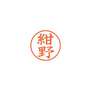 ★まとめ買い★シヤチハタ ネーム9 既製 1150 紺野 XL-9 1150 コンノ ×10個【返品・交換・キャンセル不可】【イージャパンモール】