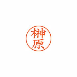 ★まとめ買い★シヤチハタ ネーム9 既製 1200 榊原 XL-9 1200 サカキバラ ×10個【返品・交換・キャンセル不可】【イージャパンモール】