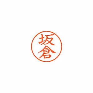 ★まとめ買い★シヤチハタ ネーム9 既製 1162 坂倉 XL-9 1162 サカクラ ×10個【返品・交換・キャンセル不可】【イージャパンモール】