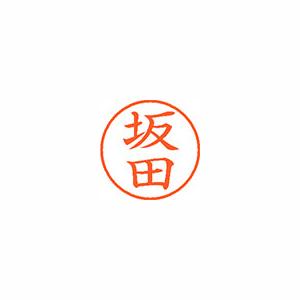 ★まとめ買い★シヤチハタ ネーム9 既製 1166 坂田 XL-9 1166 サカタ ×10個【返品・交換・キャンセル不可】【イージャパンモール】