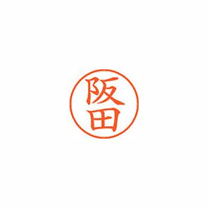 ★まとめ買い★シヤチハタ ネーム9 既製 1179 阪田 XL-9 1179 サカタ ×10個【返品・交換・キャンセル不可】【イージャパンモール】