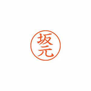 ★まとめ買い★シヤチハタ ネーム9 既製 1175 坂元 XL-9 1175 サカモト ×10個【返品・交換・キャンセル不可】【イージャパンモール】