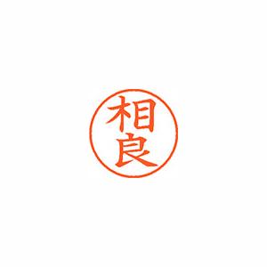 ★まとめ買い★シヤチハタ ネーム9 既製 1201 相良 XL-9 1201 サガラ ×10個【返品・交換・キャンセル不可】【イージャパンモール】