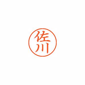★まとめ買い★シヤチハタ ネーム9 既製 1182 佐川 XL-9 1182 サガワ ×10個【返品・交換・キャンセル不可】【イージャパンモール】