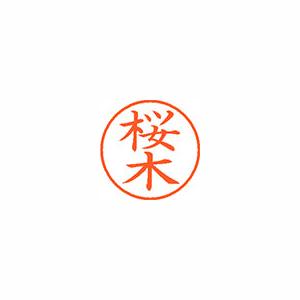 ★まとめ買い★シヤチハタ ネーム9 既製 1206 桜木 XL-9 1206 サクラギ ×10個【返品・交換・キャンセル不可】【イージャパンモール】