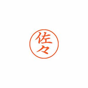 ★まとめ買い★シヤチハタ ネーム9 既製 1183 佐々 XL-9 1183 ササ ×10個【返品・交換・キャンセル不可】【イージャパンモール】