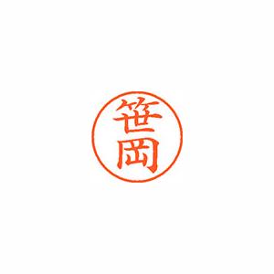 ★まとめ買い★シヤチハタ ネーム9 既製 1211 笹岡 XL-9 1211 ササオカ ×10個【返品・交換・キャンセル不可】【イージャパンモール】
