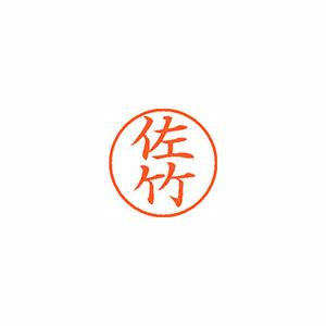 ★まとめ買い★シヤチハタ ネーム9 既製 1187 佐竹 XL-9 1187 サタケ ×10個【返品・交換・キャンセル不可】【イージャパンモール】