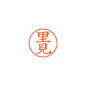 ★まとめ買い★シヤチハタ ネーム9 既製 1220 里見 XL-9 1220 サトミ ×10個【返品・交換・キャンセル不可】【イージャパンモール】