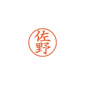 ★まとめ買い★シヤチハタ ネーム9 既製 1189 佐野 XL-9 1189 サノ ×10個【返品・交換・キャンセル不可】【イージャパンモール】