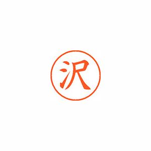 ★まとめ買い★シヤチハタ ネーム9 既製 1227 沢 XL-9 1227 サワ ×10個【返品・交換・キャンセル不可】【イージャパンモール】