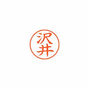 ★まとめ買い★シヤチハタ ネーム9 既製 1228 沢井 XL-9 1228 サワイ ×10個【返品・交換・キャンセル不可】【イージャパンモール】