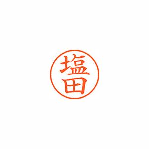 【キャッシュレス5%還元】★まとめ買い★シヤチハタ ネーム9 既製 1261 塩田 XL-9 1261 シオタ ×10個【返品・交換・キャンセル不可】【イージャパンモール】
